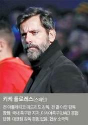 축구대표팀 감독 찾아 삼만리 … 일주일 안에 판가름