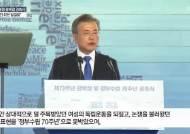 """[전문] 文 대통령 """"평화가 경제다…동아시아철도공동체 제안"""""""