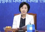 """점입가경 전당대회 """"추미애, 특정 후보 지지 옳지 않다"""""""