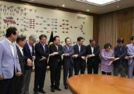 [포토사오정]국회 상임위원장단 특별활동비 폐지결정에 표정도 다양