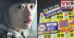 14년 전 밀양 여중생 집단 성폭행 사건 연루자 근황