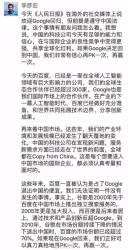 바이두 회장이 중국 재진출하는 구글에 한 말