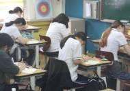 [대입개편]학종 개선안 발표, 소논문·방과후활동 기재 금지