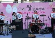 8월 18일은 '쌀의 날'… 농협, 농림축산식품부와 콘서트 개최