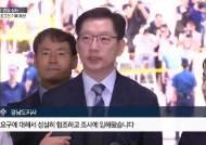 """한국당 """"김경수 구속 턱밑…민주당의 김경수 구하기 노골적"""""""
