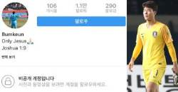 '반둥 참사' 후 SNS 비공개로 전환한 골키퍼 송범근