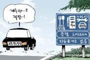 [회룡 만평] 8월 20일