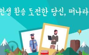 작가 김명희씨 '인생환승샷' 이벤트 1등