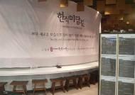 같은 브랜드 짜장면이 강남 5000원, 인천공항 7000원