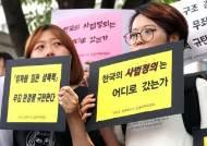 """""""여성에게 국가는 없다""""...안희정 무죄에 뿔난 여성들 거리로"""