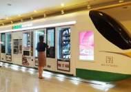자판기만 있는 편의점 등장…점포 무인화 가속