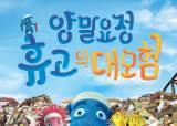[소년중앙] '양말요정 휴고의 대모험' 소중 시사회 신청하세요