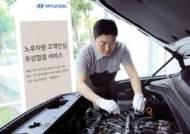 잇단 차량화재 '화들짝'…현대·기아車, 노후차 석달간 무상점검