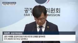 공정위 퇴직 선배 만남 금지…재취업 이력도 10년간 공개