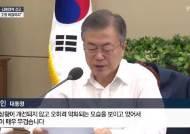 """文, 장하성·김동연에 경고 """"직을 걸고 고용 해결하라"""""""
