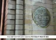 [영화 속 그곳]송강호 열연 '변호인' 촬영지… 대전 옛 충남도청