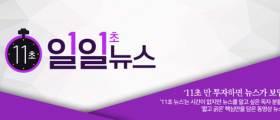 """[11초뉴스]""""아이고""""…눈물없이 볼 수 없는 남북 <!HS>이산가족<!HE> <!HS>상봉<!HE>"""