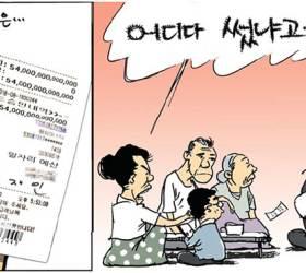 [<!HS>회룡<!HE> <!HS>만평<!HE>] 8월 21일