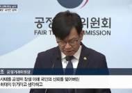 """공정위 """"퇴직 선배와 e메일도 보고하라"""""""