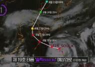 [11초 뉴스] 영상으로 보는 태풍 '솔릭'의 예상경로