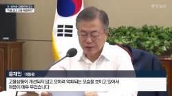 """문 대통령, 김&장 겨냥 """"고용에 직 걸어라"""""""