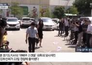 """'이재명 스캔들 의혹' 김부선 경찰 출석 """"연인관계 입증할 증거 많다"""""""
