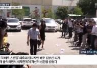 """김부선 """"이재명 무서워서 신변보호 요청할 것"""""""