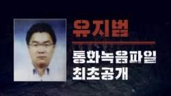 [댓글뉴스]암호화폐로 보물선 인양 꿈꾼 유지범, 그는 누구인가