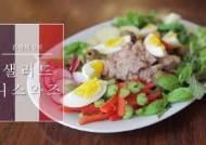 [혼밥의정석] 프랑스 니스풍 샐러드…다이어트에 좋은 이유 있었네