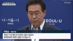 '여의도 통째 개발' 스톱, 박원순 차기행보 부담?