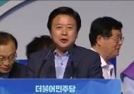 """'강한 민주당' 내건 이해찬 """"철통 단결로 20년 연속 집권하겠다"""""""