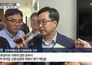 """靑과 다른 김동연 말 """"고용악화, 소득성장 탓도 있다"""""""