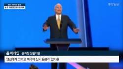 베트남전 포로 출신 보수 거목 … 매파지만 북한 공습 반대