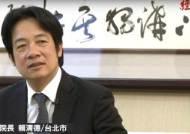 """대만, 중국어·영어 '2개 공용어' 추진 … 중국 """"문화 독립"""" 반발"""