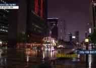 물에 잠긴 신촌, 가로수 쓰러진 도로… 물폭탄에 서울 아수라장