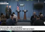 """北 '비핵화 협상 결딴' 협박에…美 """"한미훈련 더는 중단 없다"""""""