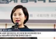진선미 여성가족부 장관 후보자는…당에선 분위기 메이커, 동성커플 허용 주장한 인권변호사