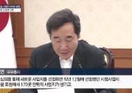 도시재생뉴딜 사업지 99곳 선정···서울은 소규모 7곳