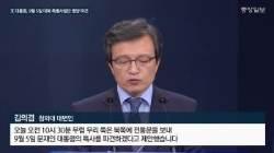 """文대통령 대북특사 파견에 美국무부 """"비핵화 보조 맞춰야"""""""