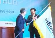 """민주당 """"손학규 당대표 선출 축하…정치 동반자 될 것으로 기대"""""""