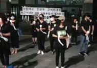 """촛불 든 학부모들 """"숙명여고 문제지 유출 의혹은 변기 스캔들"""""""