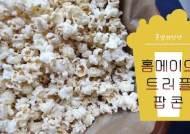 [혼밥의정석] 첨가물 없는 고급진 팝콘, 집에서 만들어볼까