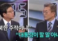 """""""대통령은 북한 '주적' 규정할 수 없다"""" 문 대통령 과거 발언 주목"""