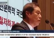 [포토사오정]김병준 위원장,유은혜 정조준 했다?의원 불패 안돼...