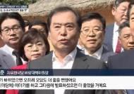 """靑 '생방송 방북 초청' 파문… 야당 """"독단·무례···언짢았다"""""""
