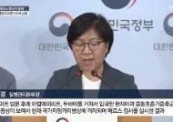 메르스, 남북 정상회담 변수 되나 … 북한 방역 취약해 전염병에 민감