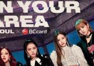 BLACKPINK Announced to Hold Their Very First Solo Concert 'IN YOUR AREA' at Seoul Arena in November