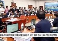 """[포토사오정]""""정치 공세 그만"""" 설전. 국토위 20분만에 파행"""