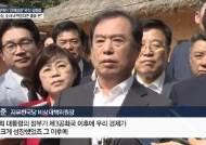 """김병준, 박정희 생가 찾아 """"박근혜 재판이 정치적 아닐 수 있나"""""""