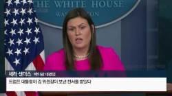 "NYT ""볼턴, 北 문제만 트럼프와 엇박자…비핵화 시각 두고 이견"""